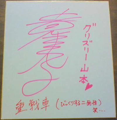 Guri_sign
