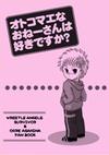 Otokomae_title